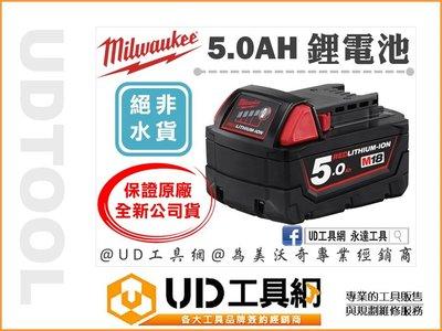 @UD工具網@ 美國美沃奇 M18 5.0AH鋰電池 保證全新原廠公司貨 電量顯示器 M18B5 鋰電 電池 米沃奇