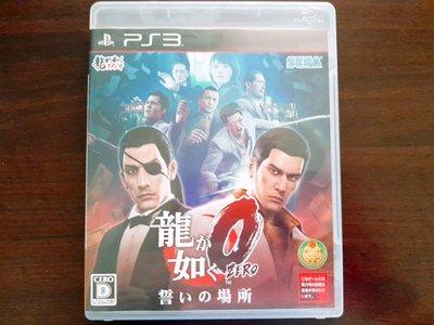 PS3 人中之龍0 誓約的場所 純日版