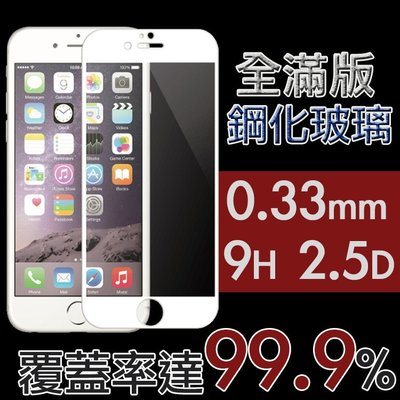 iPhone11 Pro Max XR iPhonexs 2.5D 9H全滿版玻璃保護貼 全屏玻璃貼【Mr.A 】