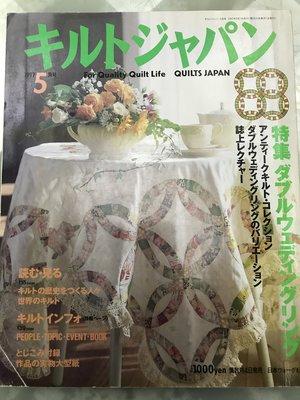 二手日文拼布キルトジャパン QUILT JAPAN 1997年5月 有紙型