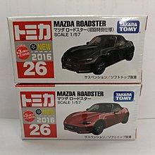 tomica 26 Roadster 初回+普通日版
