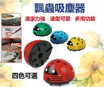 ♚現貨♚甲蟲吸塵器 瓢蟲吸塵器 小型吸...
