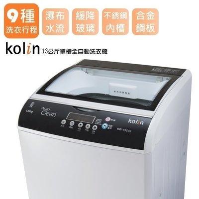 【高雄電舖】歌林 13公斤 單槽洗衣機 BW-13S02 多重瀑布水流,洗衣更乾淨  全省可配送 高雄市