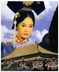 【少女慈禧】劉雪華 伍衛國 30集4碟DVD