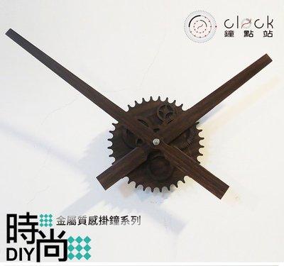 【鐘點站】齒輪外型 金屬掛鐘系列 木紋 DIY掛鐘 靜音機芯 指針 扣釘 電池