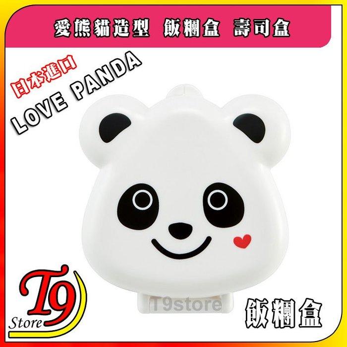 【T9store】日本進口 Love Panda (愛熊貓) 造型飯糰盒 壽司盒