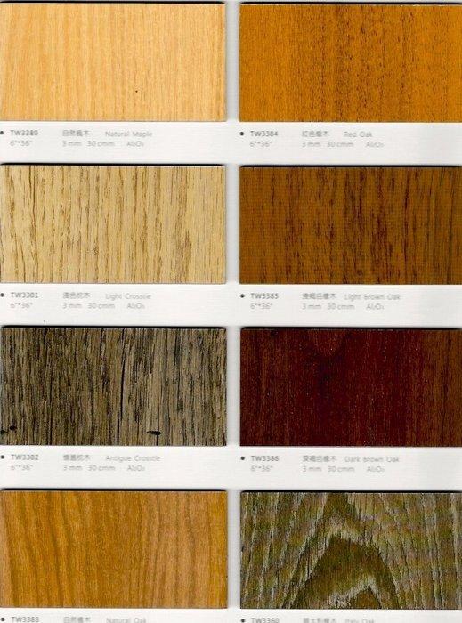 創意超凡33系列~超耐磨長條木紋塑膠地板每坪1550元起~時尚塑膠地板賴桑