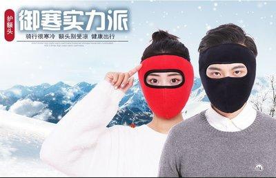 冬天來了 騎士必備 加厚全包 二合一護耳護臉保暖面罩 機車口罩 搖粒絨口罩 騎車防風 防塵 保暖口罩 護耳口罩