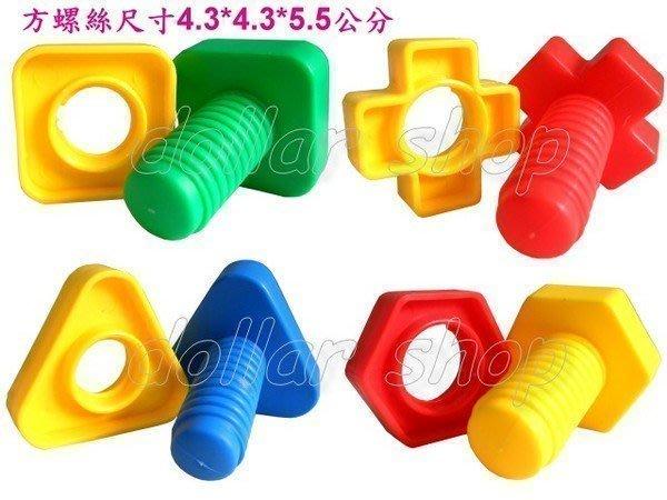 寶貝玩具屋二館☆【小教具】手眼腦協調*扭轉配對幾何螺絲(1公1母)