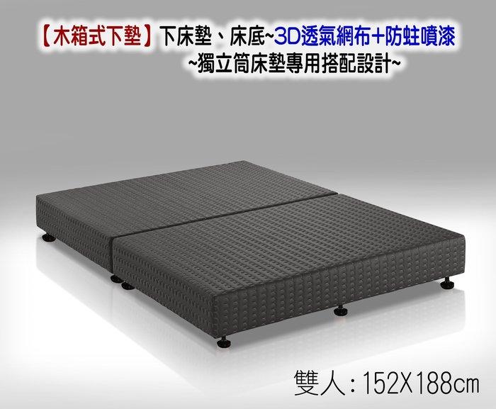 【偉儷床墊工廠】【木箱式下墊】~獨立筒床墊專用搭配設計~雙人尺寸