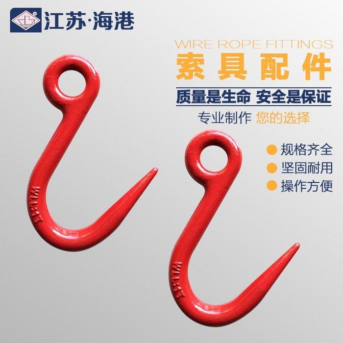 橙子的店 鋼管鉤 鋼管細筋鉤 大開口吊鉤 環眼鉤 起重鉤 尖嘴鉤 1噸 貨鉤