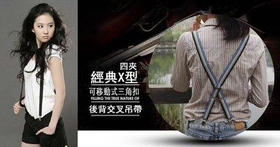 吊帶╭☆°來福艾妮 *高檔四夾X型交叉吊帶男女 2.5cm吊帶表演跳舞比賽吊帶背帶正品,