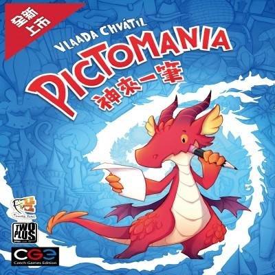 【陽光桌遊】神來一筆 Pictomania (2019新版妙筆神猜) 繁體中文版 正版 滿千免運