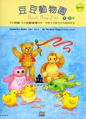 【愛樂城堡】鋼琴譜=羅琳鋼琴系列8 豆豆動物園1-2冊~Bean Bag Zoo Collector's Series, Book 1-2