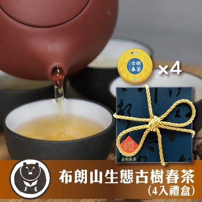 禮盒首選【台灣茶人】布朗山生態古樹春茶 (4入禮盒)