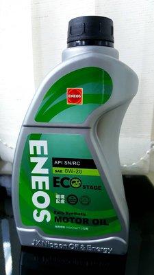 【衝評價下殺NT275+發票】新日本 ENEOS 台灣公司貨 ECO 0W20 0W-20(12升免運)安索 海灣 P4 台北市
