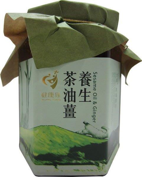 【喜樂之地】健康族-養生茶油薑220g/罐