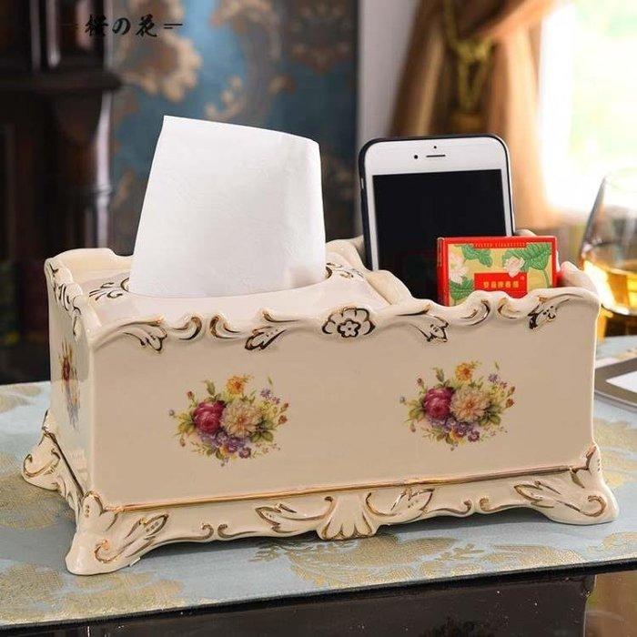 歐式奢華陶瓷面紙盒擺件客廳裝飾品多功能抽紙盒手機遙控器收納盒『全館免運,滿千折百』