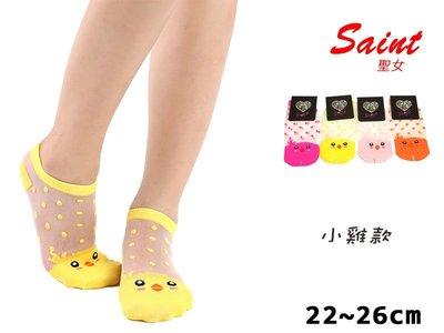 聖女-透明少女襪 小雞款~短襪/女襪
