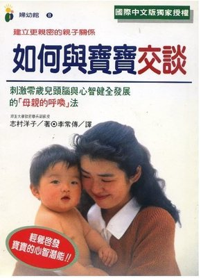◎慶誠書屋◎世茂--如何與寶寶交談(全新絕版書)