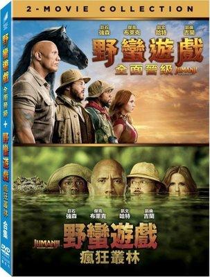 河馬音像:電影  野蠻遊戲:瘋狂叢林 + 全面晉級 雙碟合集 DVD  全新正版_起標價=直購價109/4/11
