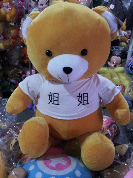 大泰迪熊 姐姐 叫我姐姐泰迪熊 穿衣熊 可繡字 泰迪熊玩偶