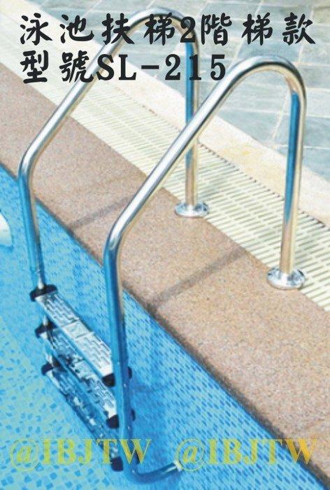 SL-215 泳池 2階 扶梯 游泳池爬梯【奇滿來】不鏽鋼 扶手梯 游泳池下水梯 游泳池周邊設備 泳池梯子 AQEF