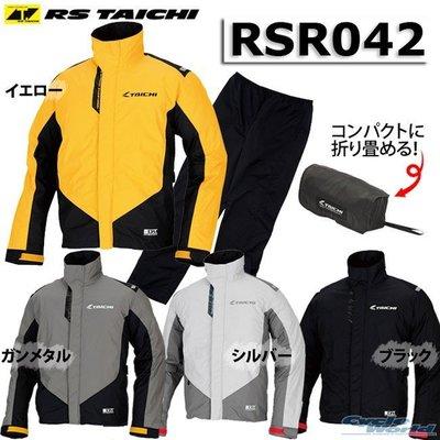 《鼎鴻》 RS TAICHI RSR042  防水透氣2.5層DRYMASTER-X  兩截式雨衣
