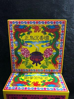 『華山堂』台灣製造 手工 正烏沉香環 24H 沉香 檀香沉香 老字號香品  無香料(一盒10裝) 買10再送2
