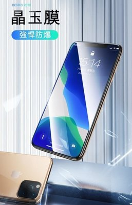 公司貨【Benks】iPhone11 ( 5.8吋 / 6.1吋 / 6.5吋 )V-Pro 抗藍光全覆蓋玻璃保護貼