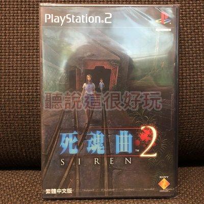 滿千免運 全新未拆 PS2 中文版 死魂曲 2 中文版 SIREN2 屍人2 正版 恐怖遊戲 恐怖 遊戲 55 T735