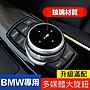 寶馬BMW中控多媒體大旋鈕改裝1系列 2系列 3...