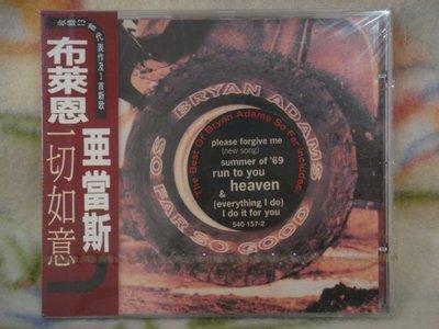 Bryan Adams 布萊恩亞當斯cd=So Far So Good 一切如意 (全新未拆封)