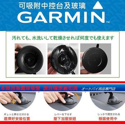 衛星導航支架子座吸盤 DriveSmart 61 51 Garmin50 Garmin51 Garmin310 Garmin1370T
