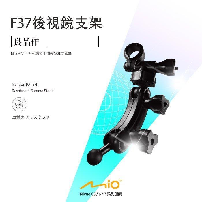 破盤王 台南 Mio 行車記錄器 專用【超長軸 後視鏡支架】MiVue 742 782 785 792 766 Pro F37