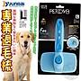【🐱🐶培菓寵物48H出貨🐰🐹】PetStory寵物物...