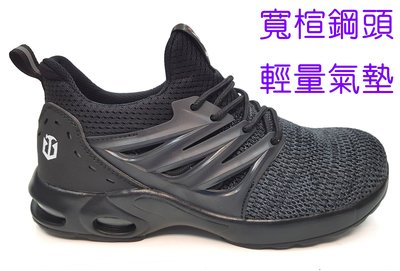 ?安全鞋 輕量 帥氣潮流 透氣 氣墊 男生 鋼頭鞋 工作鞋 工安鞋 勞保鞋 防砸 超輕量 C18 601