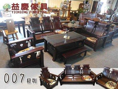 【大熊傢俱】 007 實木組椅 沙發組椅 木製沙發 實木沙發 1+2+3人座 大茶几 小茶几 客廳桌 實體展示 原木