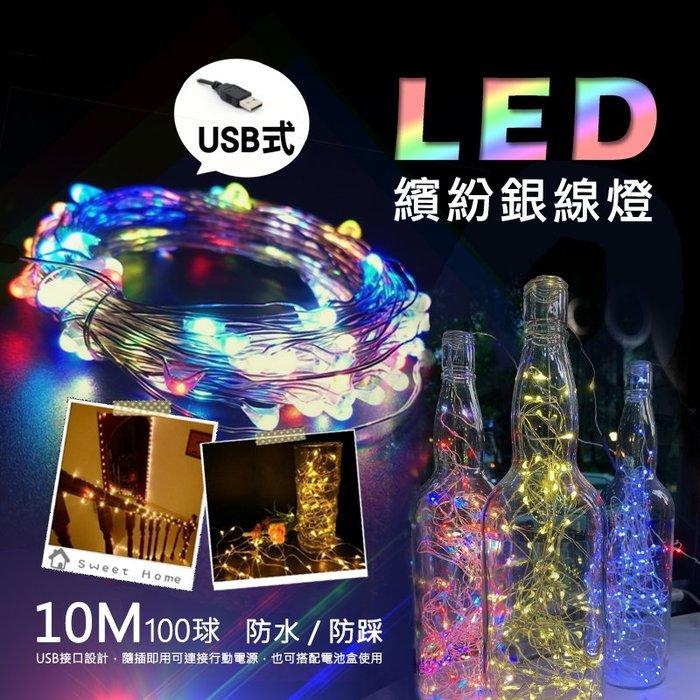 (特惠組-單色)居家LED繽紛氣氛燈串 萬聖/聖誕/浪漫/裝飾/滿天星 節日氣氛營造 防水 閃爍 發光 銅線燈 銀線燈