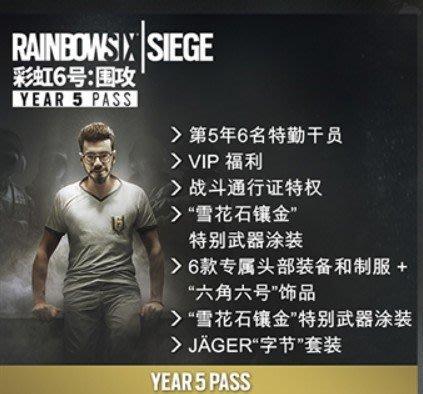 [小咪電玩]STEAM 圍攻 第5年 第5季 季票 Rainbow Six Siege - Year 5