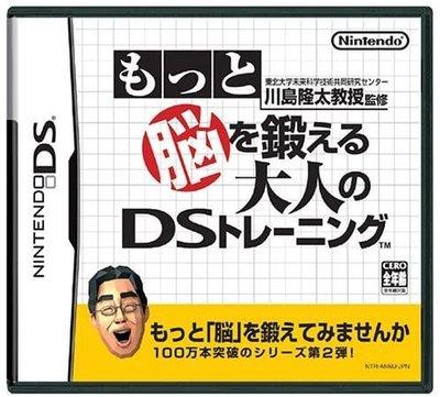 NDS 日版【大人的腦力鍛鍊 2】川島隆太教授