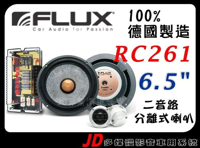 【JD 新北 桃園】德國 FLUX RC261 6.5吋分離式二音路喇叭。100% 德國進口。佛倫詩~德國教父。