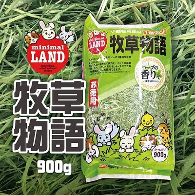 ✪第一便宜✪ 日本MARUKAN 牧草物語 提摩西草 貓尾草 牧草 小動物適用 900G