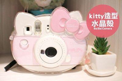 BaiBaiCamera 富士 透明 mini kitty 水晶殼 保護殼 透明殼  另空白底片 保護套 皮套 相機包