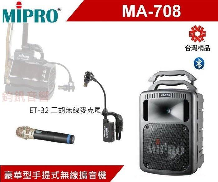鈞釩音響~ MIPRO  MA-708 +二胡無線麥克風 專業型手提式無線擴音機*送架子和保護套