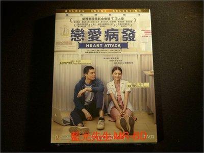[DVD] - 戀愛疹療中 ( 戀愛病發 ) Heart Attack