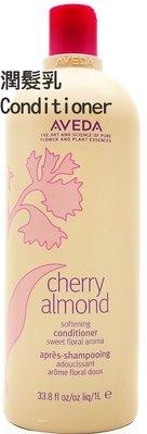 ※【魔法美妝】AVEDA甜馨潤髮乳1000ml Cherry Almond Softening Conditioner