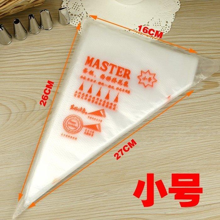 *水蘋果* C-130 30pcs小號塑料 擠花袋 奶油袋 裱花袋 一次性 翻糖蛋糕模具