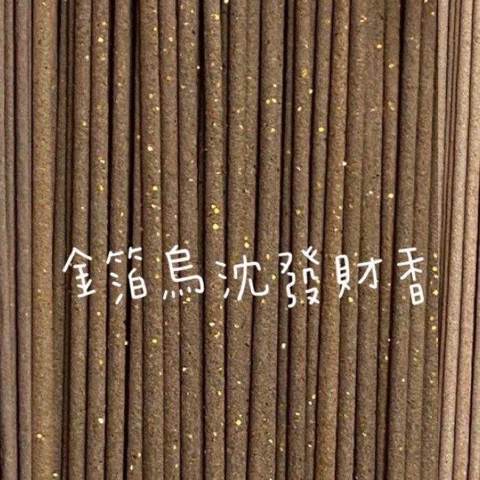 【佛讚嘆】金箔烏沉檀香 單斤 傳統 金箔 發財香  傳統香