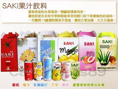 @@E-海鮮鋪@@進口~SAKI《果汁飲料》蕃茄、橘子、乳酸蘇打、芒果、蜜桃、蘆薈果粒哈密瓜乳酸(單瓶賣場)